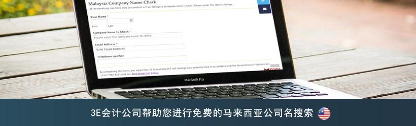 3E会计公司帮助您进行免费的马来西亚公司名搜索