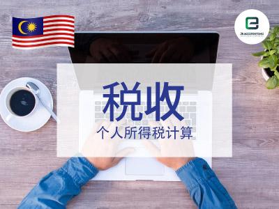 马来西亚个人所得税计算器