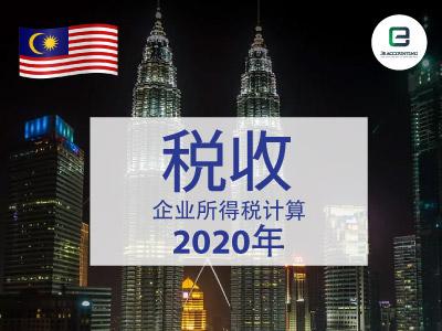 马来西亚企业所得税计算器